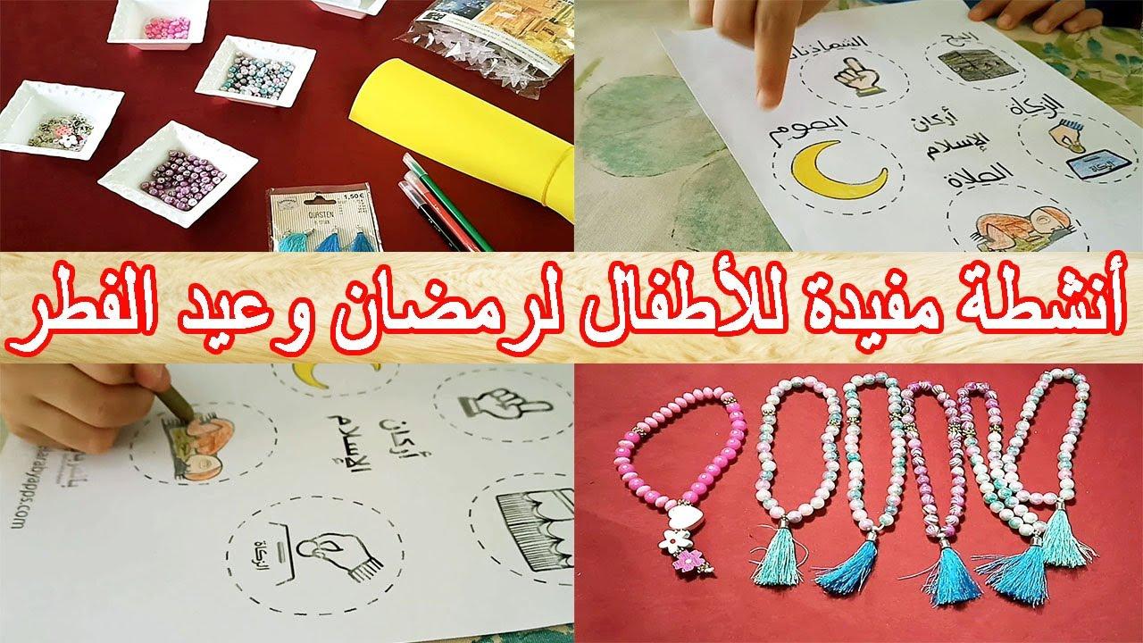 زينة تعليمية و مفيدة  للأطفال بمناسبة رمضان و عيد الفطر