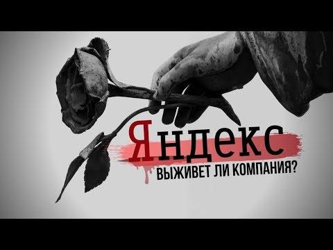 Что происходит с Яндекс? Разбираем портфель с российскими акциями