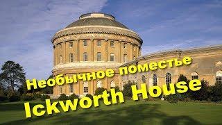 130. Ickworth House и пороки британской аристократии.