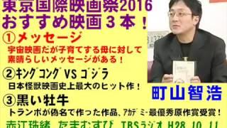 町山智浩,東京国際映画祭2016お薦め映画「メッセージ」「キンク