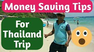 Money Saving Tips in Thailand   Indians   Hindi (थाईलैंड में पैसे कैसे बचाएं)