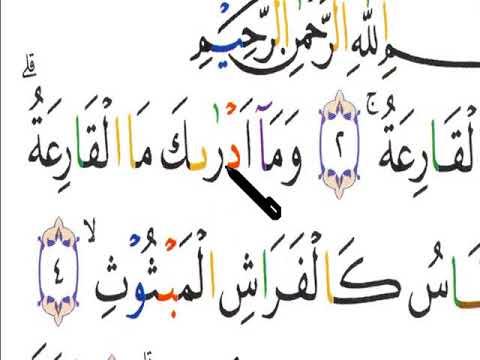 101 Karoke Al Qoriah Juz Amma Suret Ke 101