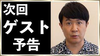 【ゲスト告知】アジルスと試して八点【杉田智和/AGRSチャンネル】