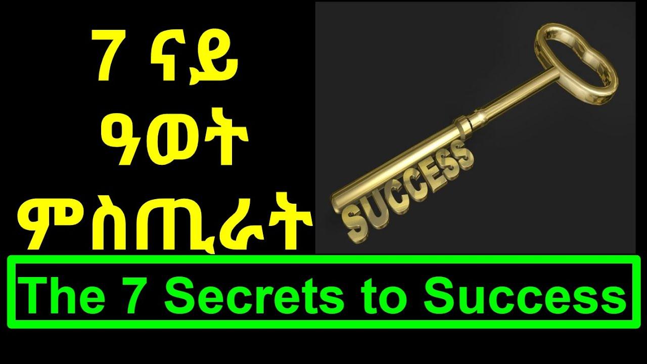 7 ምስጢራት ናይ ዓወት - 7 Secrets of Success in Life for Habesha