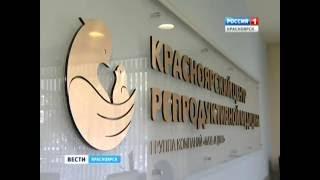 Красноярский центр репродуктивной медицины отмечает 20-летие(, 2016-10-18T02:45:53.000Z)
