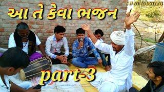 મફુકાકા ના ઘરે ભજન નુ આયોજન !! mafukaka na bhajan !! રીયલ કોમેડી વિડીયો sb hindustani