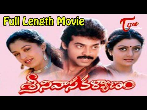 Srinivasa Kalyanam Telugu Full Movie | Venkatesh | Bhanupriya | Gauthami  | TeluguOne