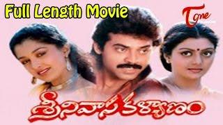 Srinivasa Kalyanam Telugu  Movie | Venkatesh | Bhanupriya | Gauthami  | TeluguOne