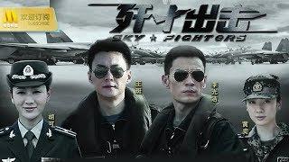 【Chi-Eng SUB Movie】《歼十出击》两位空军指战员之间惺惺相惜的对抗与合作(王斑 / 李光洁 / 黄奕 / 胡可 主演)