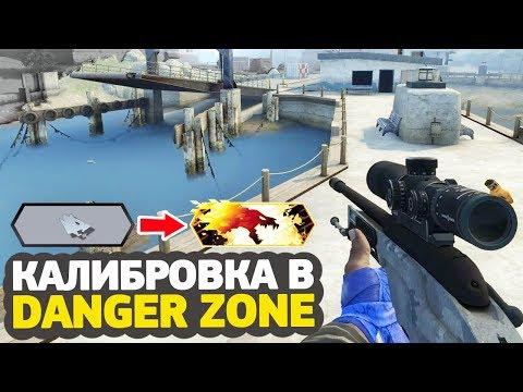 ПЕРВОЕ ЗВАНИЕ // КАЛИБРОВКА В DANGER ZONE #1