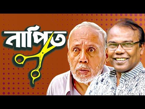 NAPIT | Bangla Comedy Natok | ATm Shamsuzzaman | Fazlur Rahman Babu | Moubd 2019 HD