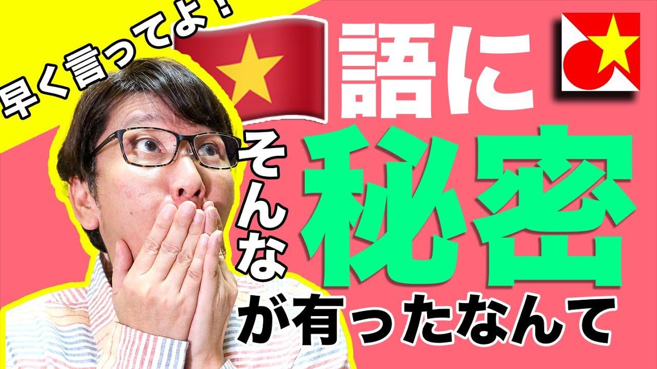 ベトナム語の秘密!ネイティブは絶対知っているけど面倒なので説明はしてくれない大事なことを大紹介!ベトナム語の上達に絶対役立つベトナム語の読み方の秘密【まじか!なんでみんな教えてくれない!?】