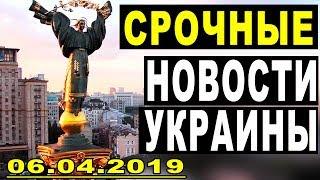 СРОЧНЫЕ НОВОСТИ УКРАИНЫ — СМОТРИ, ПОКА НЕ УДАЛИЛИ — 06.04.2019