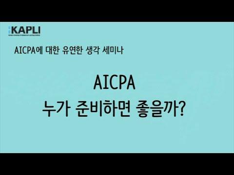 [2015] AICPA에 대한 유연한 생각 - 누가 준비하면 좋을까?
