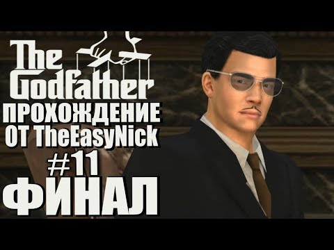 The Godfather: The Game. Прохождение. #11. ФИНАЛ.