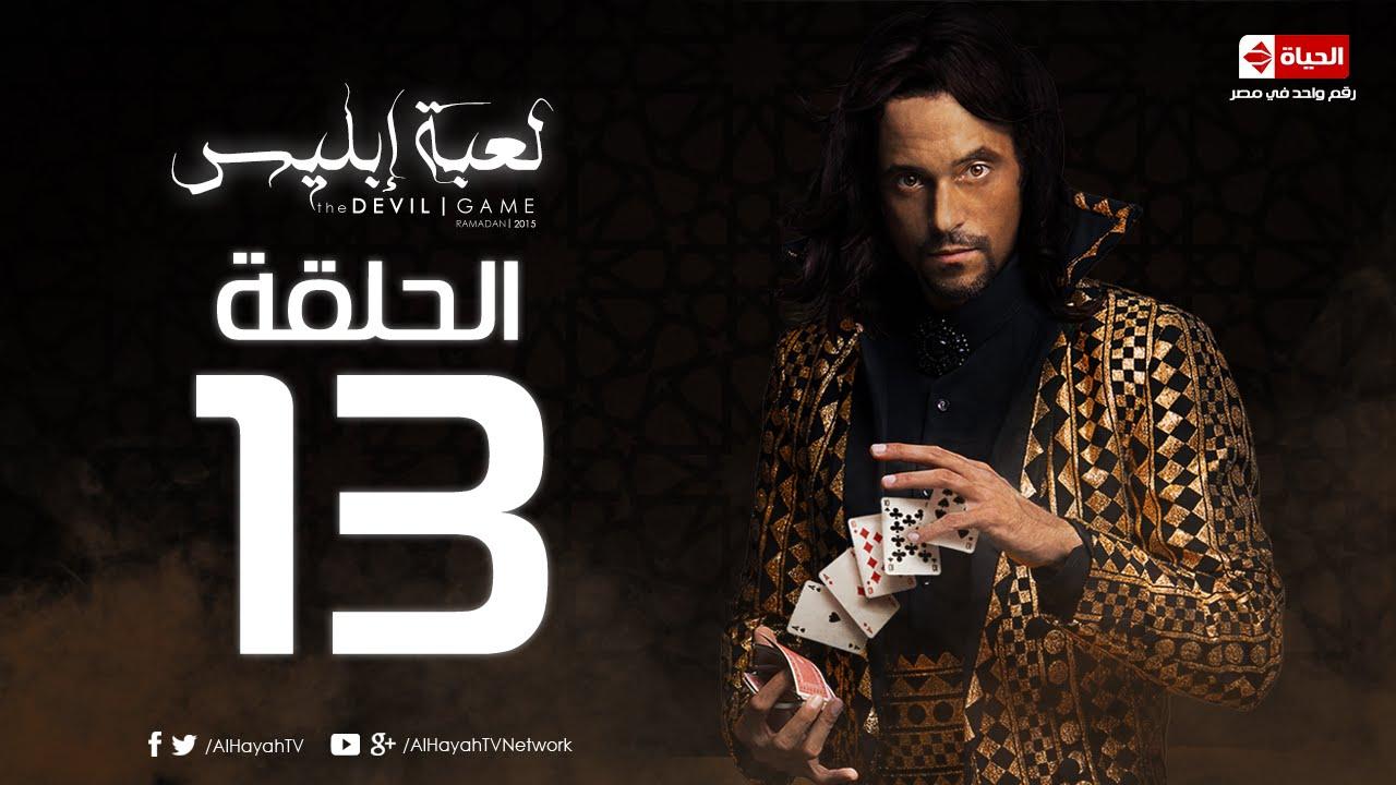 مسلسل لعبة إبليس | La3bet Abliis Series - مسلسل لعبة ابليس - الحلقة الثالثة عشر | Devil Game - Ep13