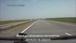Разводы на дороге М4 Дон