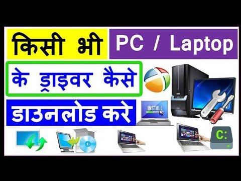 How To Install Driver In Any Laptop In Hindi  Lenovo/HP/Dell/Asus/Acer All Laptop Drivers -Tech Aziz