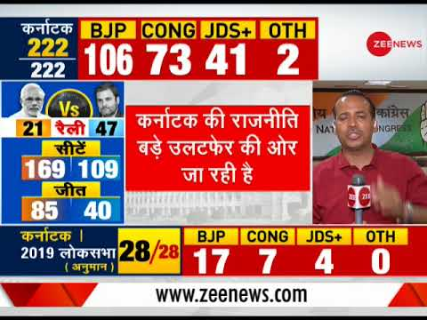 Election Breaking: Congress-JDS alliance can deny BJP a chance to form government in Karnataka