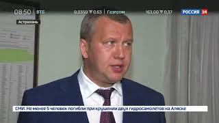 Смотреть видео В Астрахани начинается переселение из аварийных домов   Россия 24 онлайн