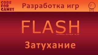 Разработка игр во Flash. Урок 24: Затухание (Action Script 3.0)