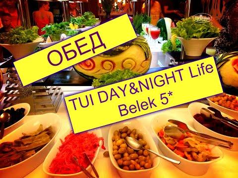 ОТДЫХ В ТУРЦИИ,ОБЗОР ОБЕДА В ОТЕЛЕ  TUI DAY&NIGHT Connected Club Life Belek