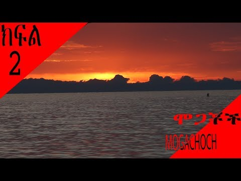 Mogachoch Season 5 Special Program - Part 2