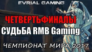 Россия (RMB Gaming) Чемпионат Мира 2017 Четвертьфиналы  Blade and Soul World Championship