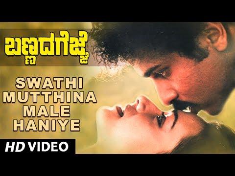 Swathi Muttina Male Full Video Song    Bannada Gejje    Ravichandran, Amala    Kannada Songs