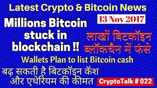 Latest Crypto & Bitcoin News 13 Nov 17, लाखों बिटकॉइन ब्लॉकचैन में फंसे, Wallets going to list BCH