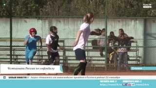 Чемпионат России по софтболу