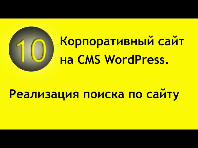 10. Корпоративный сайт на CMS WordPress. Реализация поиска по сайту