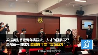 "Publication Date: 2020-10-01   Video Title: 香港前特首梁振英國慶日與學生座談 鼓勵青年""志在四方"""