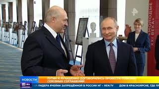 Путин и Лукашенко подвели итоги трехдневных переговоров в Сочи
