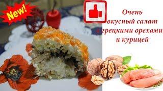 Очень Вкусный Салат С Грецкими Орехами и Курицей