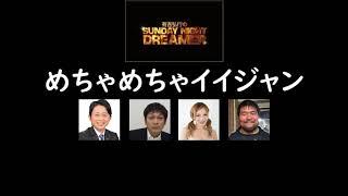 有吉弘行のSUNDAY NIGHT DREAMER 2019年02月10日 有吉弘行 安田和博(デ...