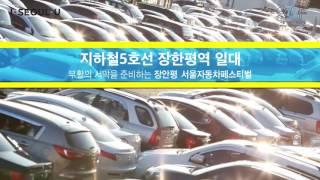 서울자동차 페스티벌이 장안평에서!