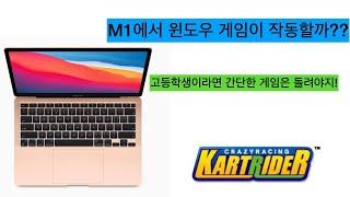 m1 맥북으로 윈도우 게임이 돌아간다고?? 윈도우 게임…