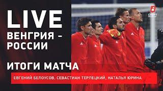 Венгрия Россия Live после матча Лиги наций