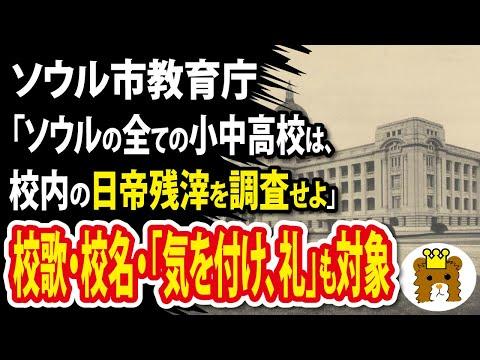 2021/04/10 ソウル市教育庁「ソウルの全小中高校は、校内の日帝残滓を調査せよ」 →校歌・校章・校名・「気を付け、礼」も対象