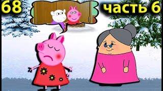 Мультики Свинка Пеппа Предсказатель часть 6  68 серия  Мультфильмы для детей на русском