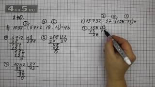 Упражнение 240. Вариант В. Г. Математика 5 класс Виленкин Н.Я.