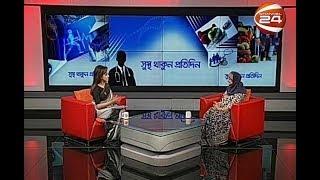 মনপজ ও এর চকৎস সসথ থকন পরতদন  30 November 2019