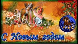 Красивое весёлое поздравление С  Новым годом