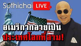 Suthichai Live: อเมริกากลายเป็นประเทศโลกที่สาม!
