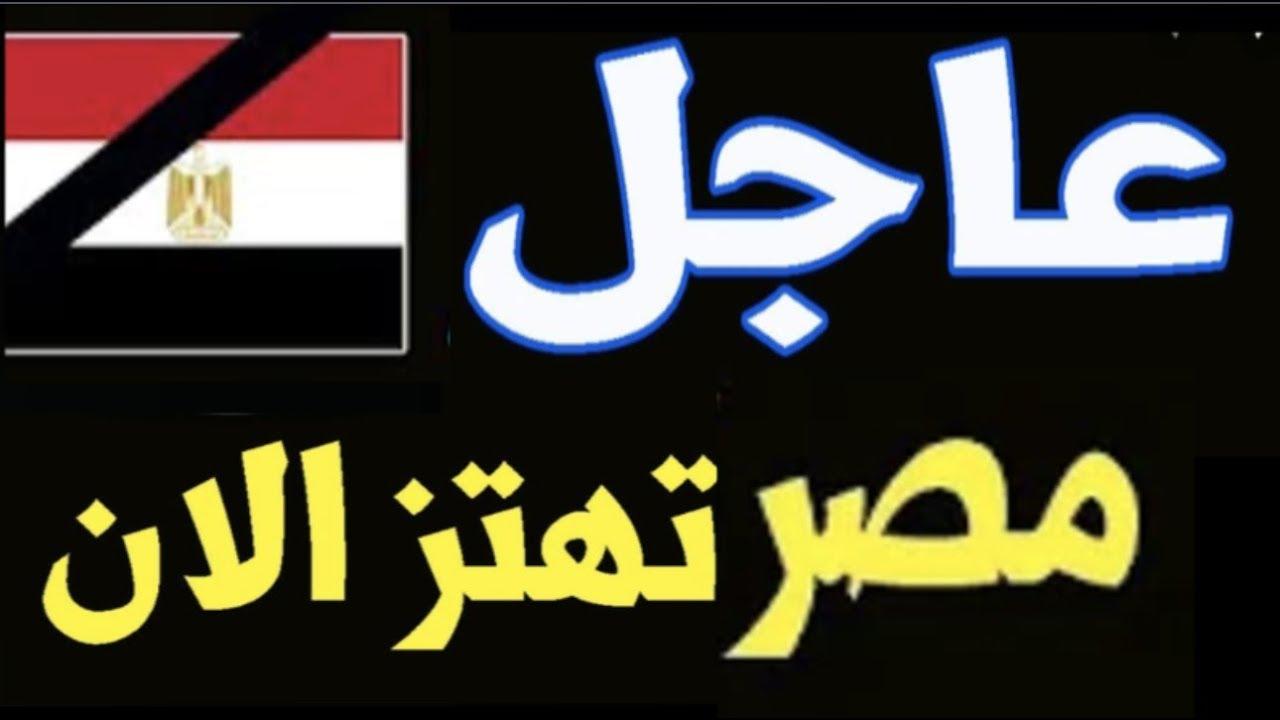 عــاجل ورد الان مصر منذ قليل والقلـق يعم الشوارع المصرية
