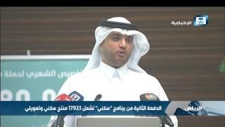 الأميرسعود بن طلال : وزارة الإسكان تطلق الدفعة الثانية من برنامج