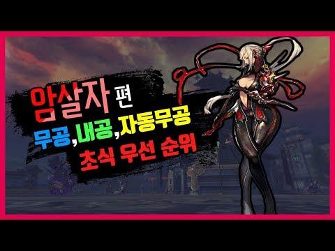 [블소레볼루션] 암살자 무공,내공,자동무공, 초식순위 (8월 최신판)