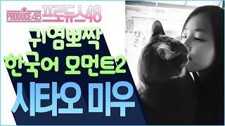 프듀48 시타오 미우 한국어모먼트2 [下尾みう][Shitao Miu][프로듀스48]...