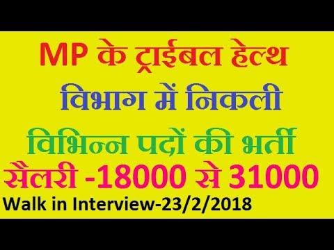 MP Tribal Health department Recruitment 2018 || MP Government Job 2018